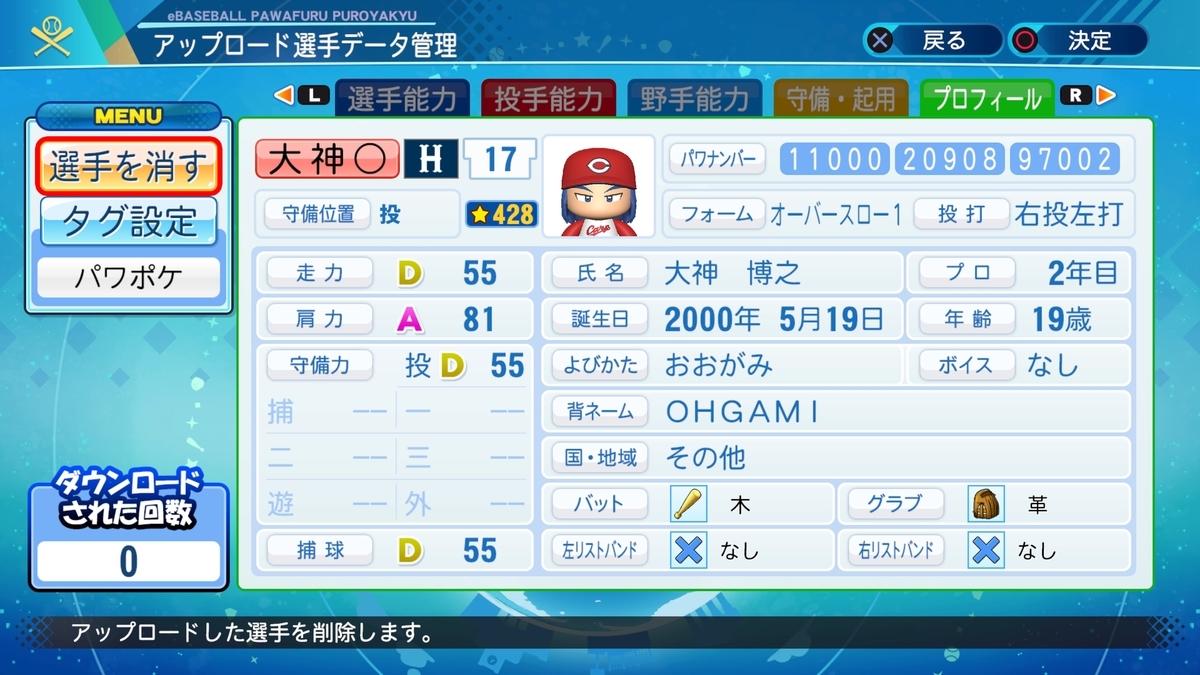 f:id:Harumaki_0924:20201010143920j:plain