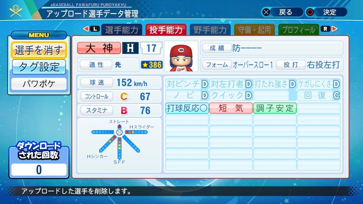 f:id:Harumaki_0924:20201010143933j:plain