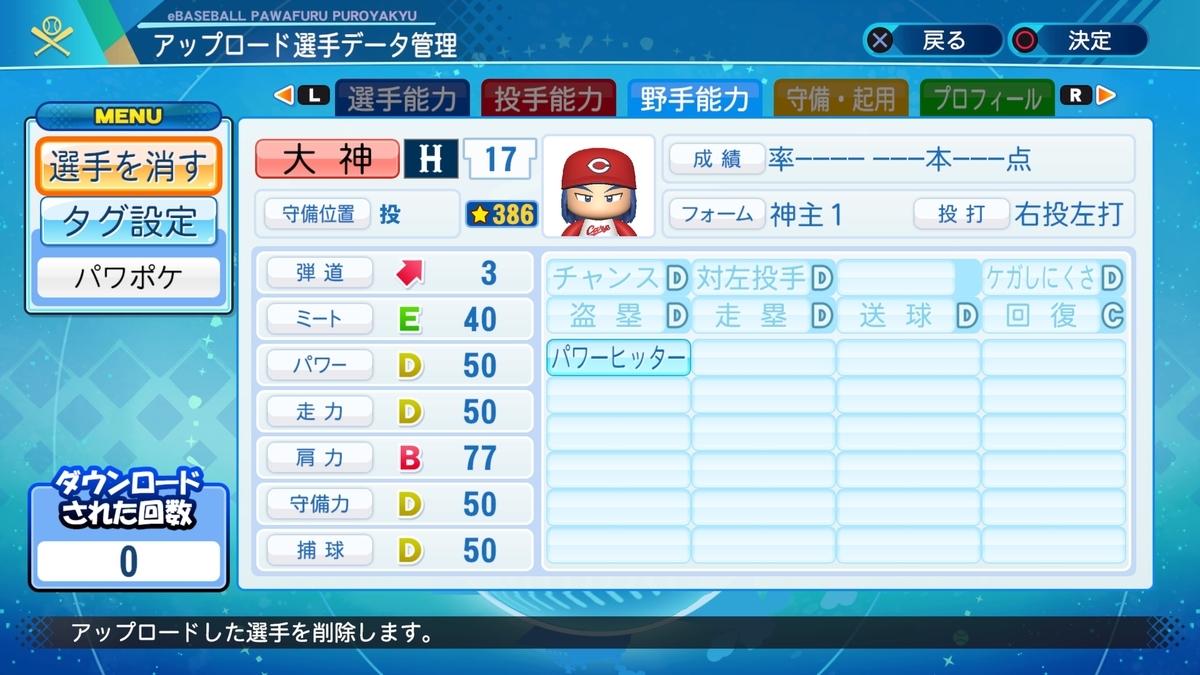 f:id:Harumaki_0924:20201010143938j:plain