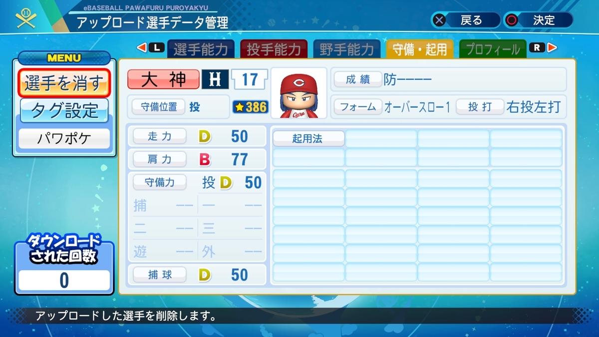f:id:Harumaki_0924:20201010143940j:plain
