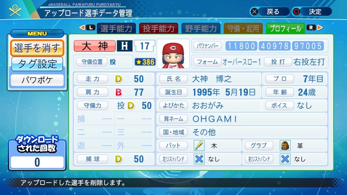 f:id:Harumaki_0924:20201010143948j:plain