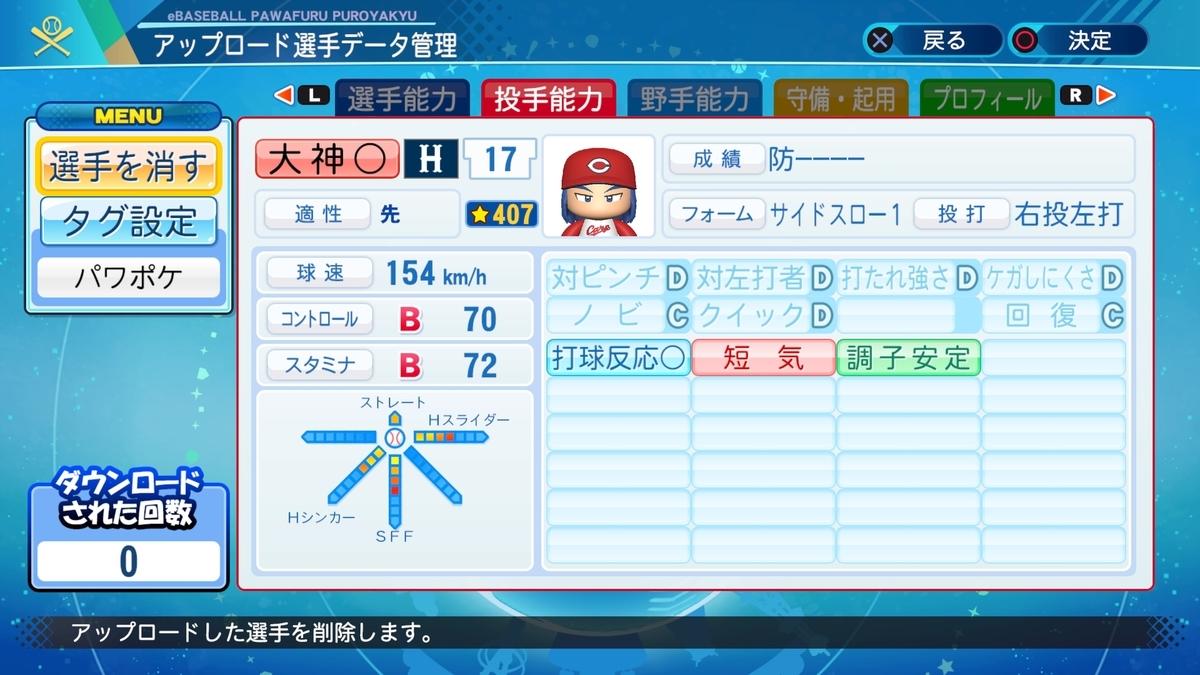 f:id:Harumaki_0924:20201010144001j:plain
