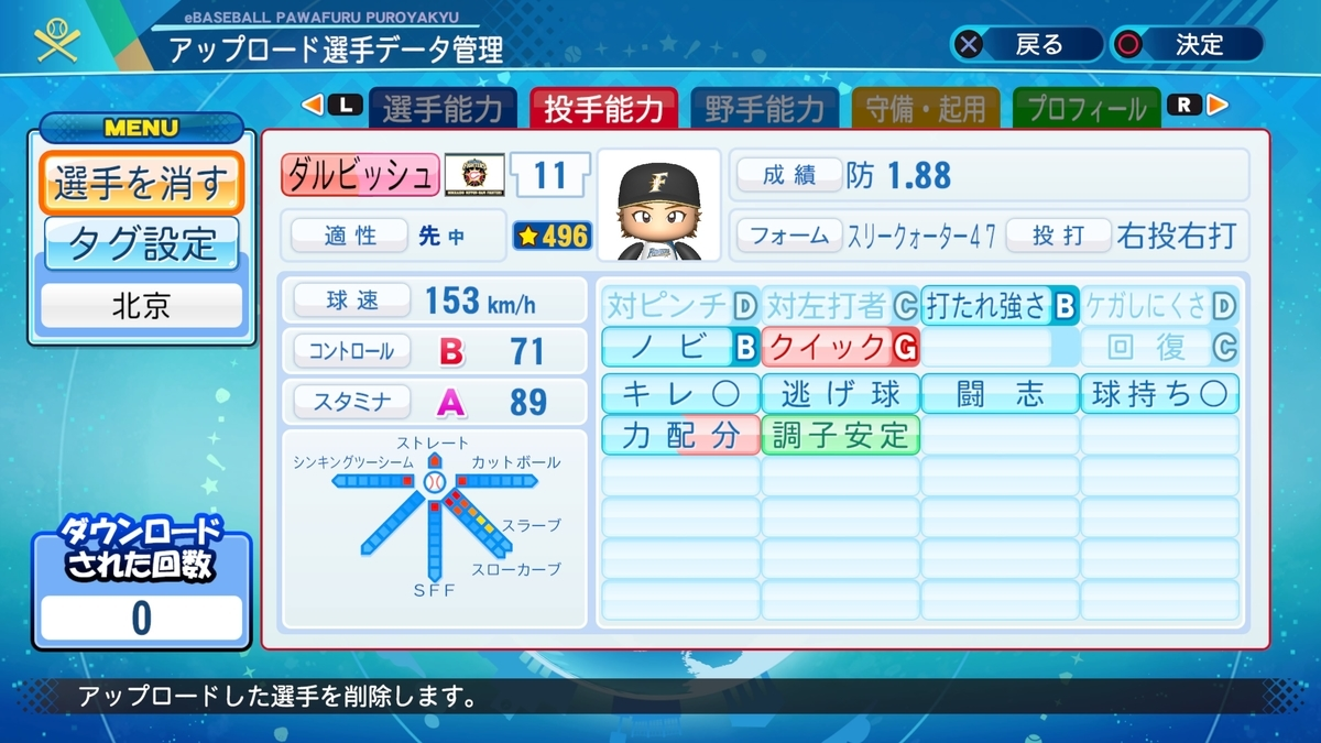 f:id:Harumaki_0924:20201016084024j:plain