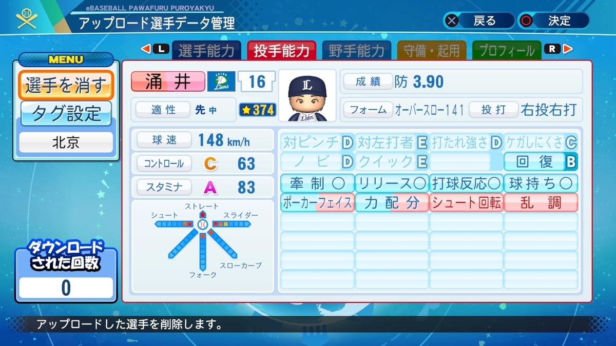 f:id:Harumaki_0924:20201016091329j:plain