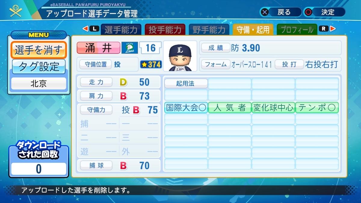 f:id:Harumaki_0924:20201016091334j:plain
