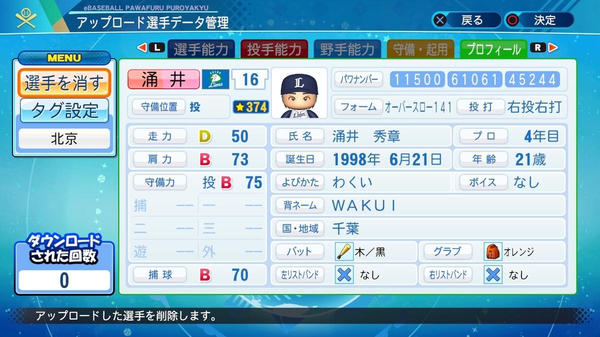 f:id:Harumaki_0924:20201016091337j:plain