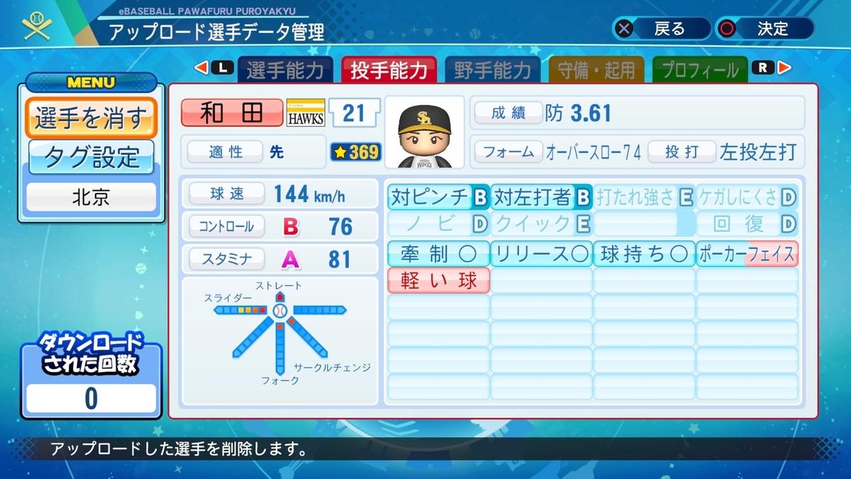 f:id:Harumaki_0924:20201016092335j:plain