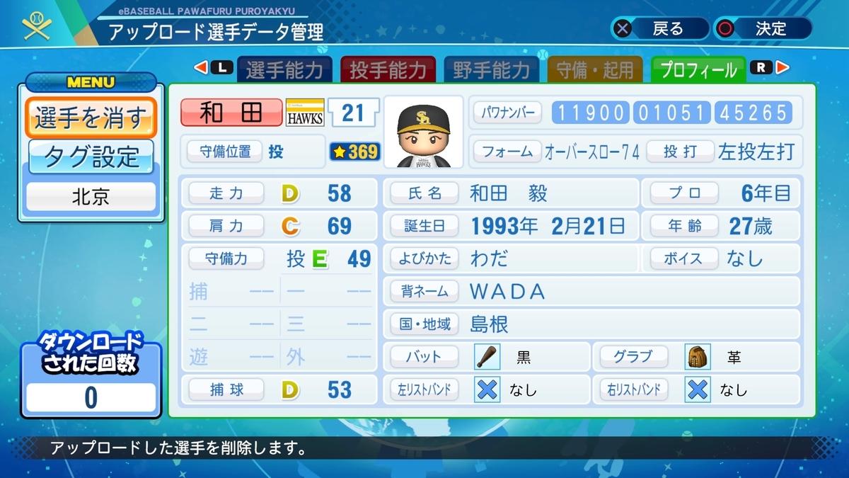 f:id:Harumaki_0924:20201016092344j:plain