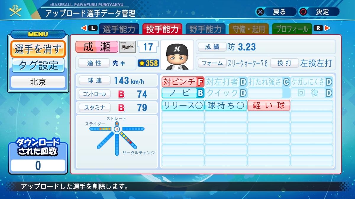 f:id:Harumaki_0924:20201016092921j:plain