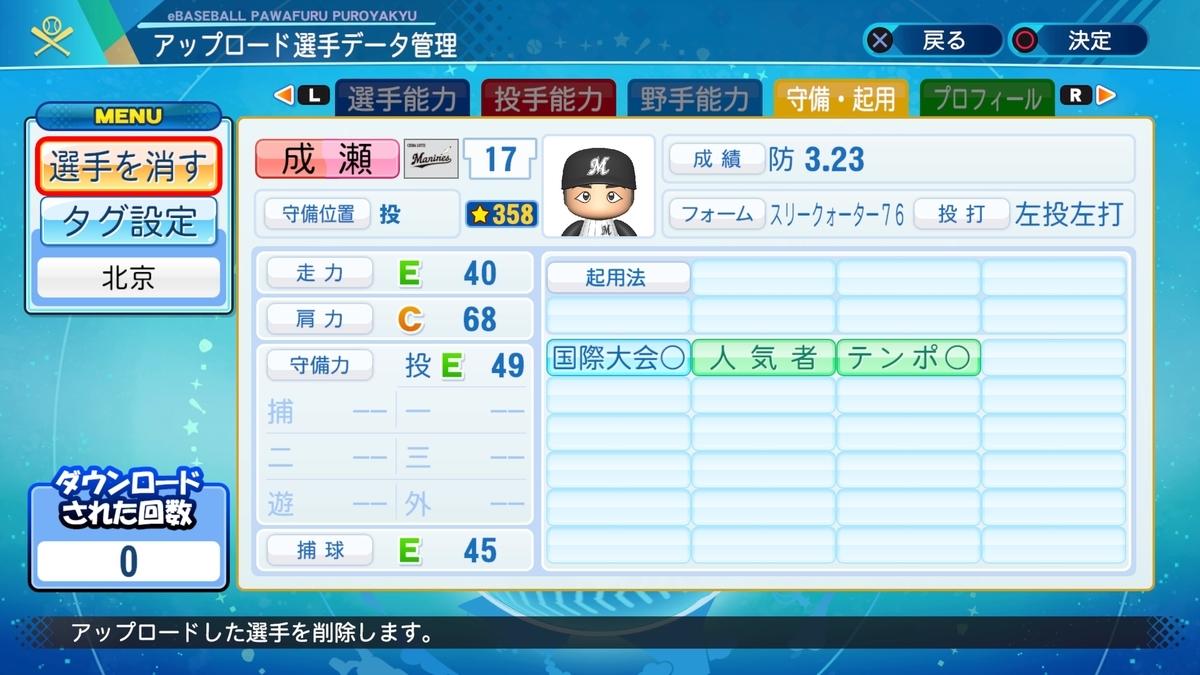 f:id:Harumaki_0924:20201016092927j:plain