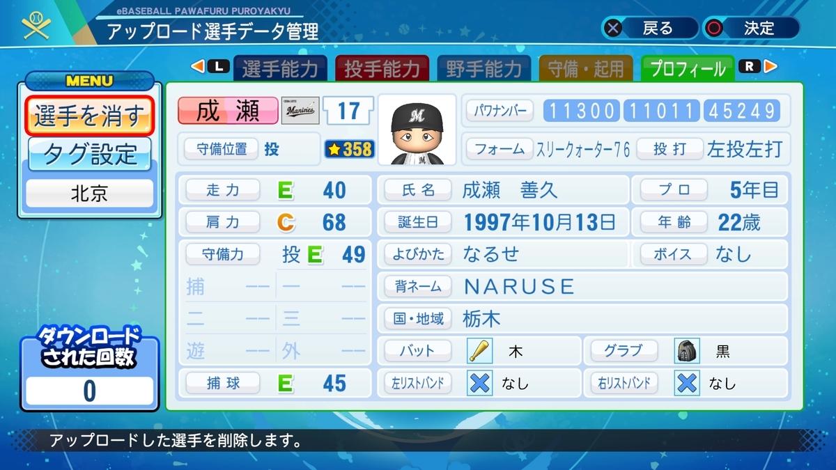 f:id:Harumaki_0924:20201016092930j:plain