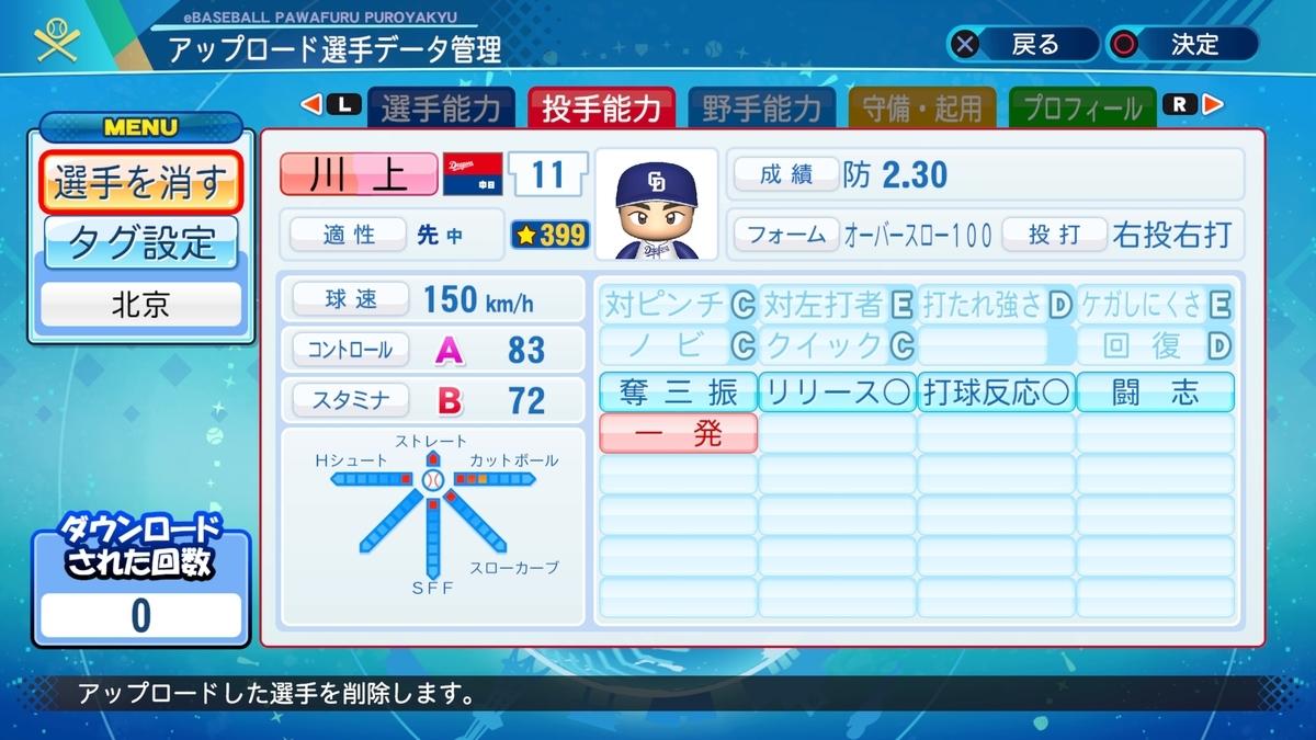 f:id:Harumaki_0924:20201016093518j:plain