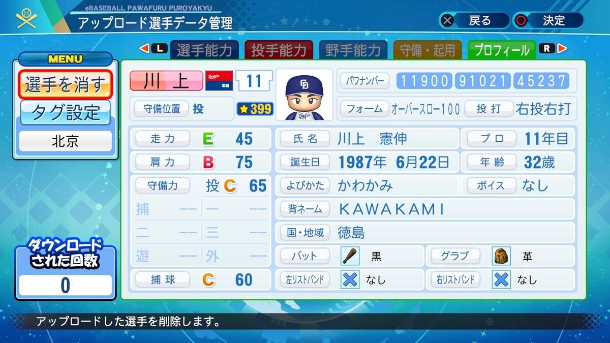 f:id:Harumaki_0924:20201016093531j:plain