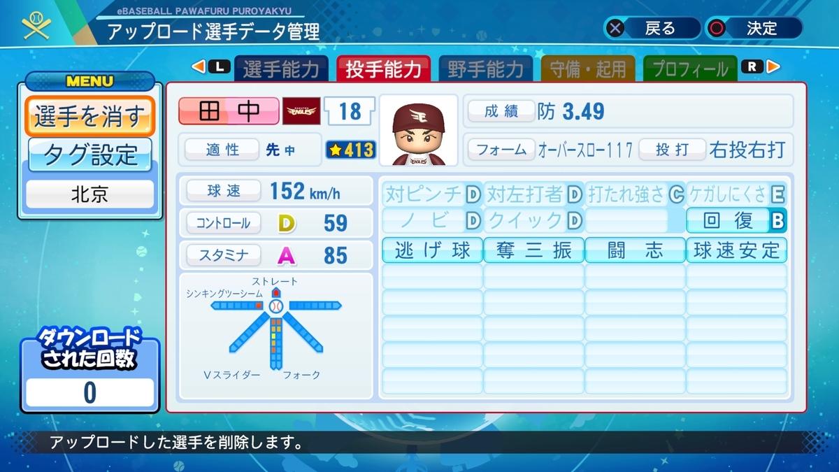f:id:Harumaki_0924:20201016094150j:plain