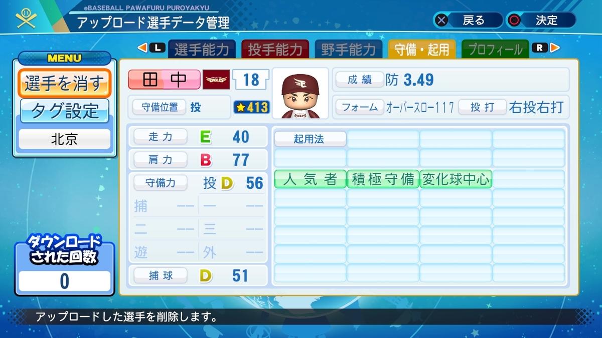 f:id:Harumaki_0924:20201016094155j:plain