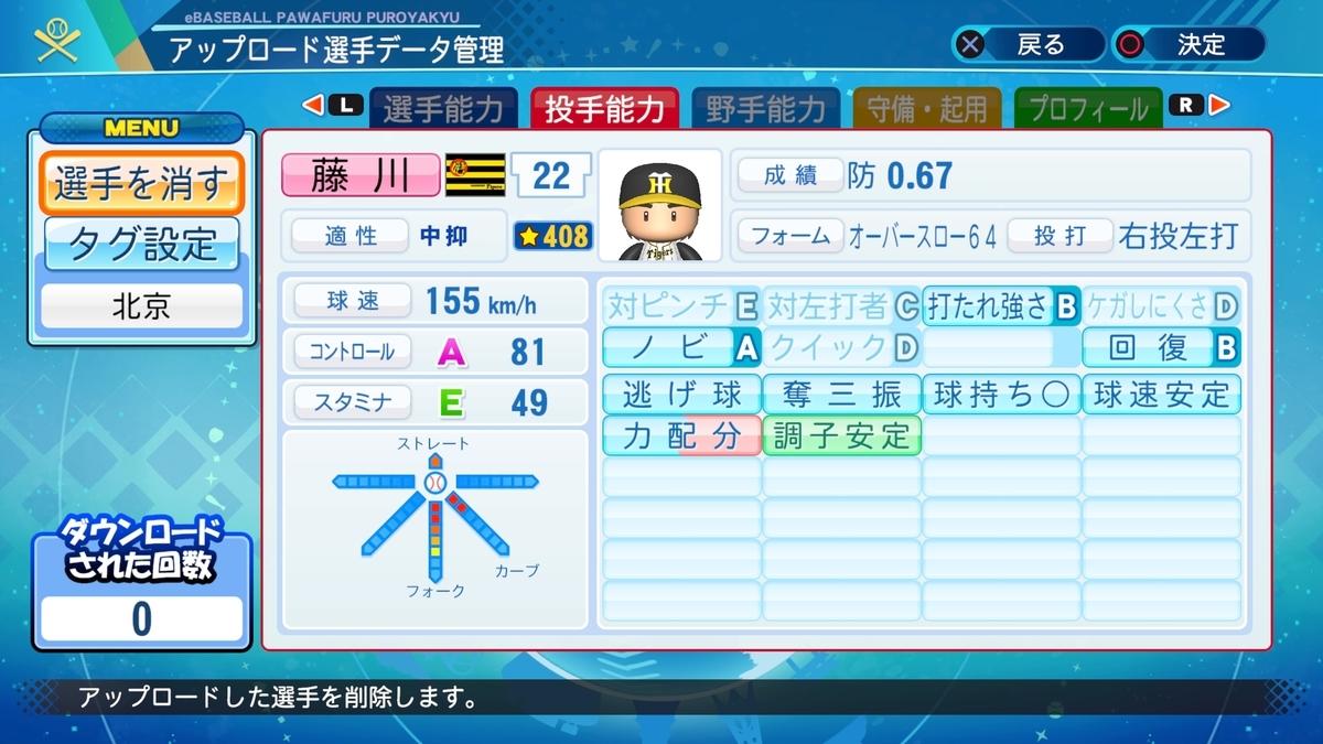 f:id:Harumaki_0924:20201016101422j:plain