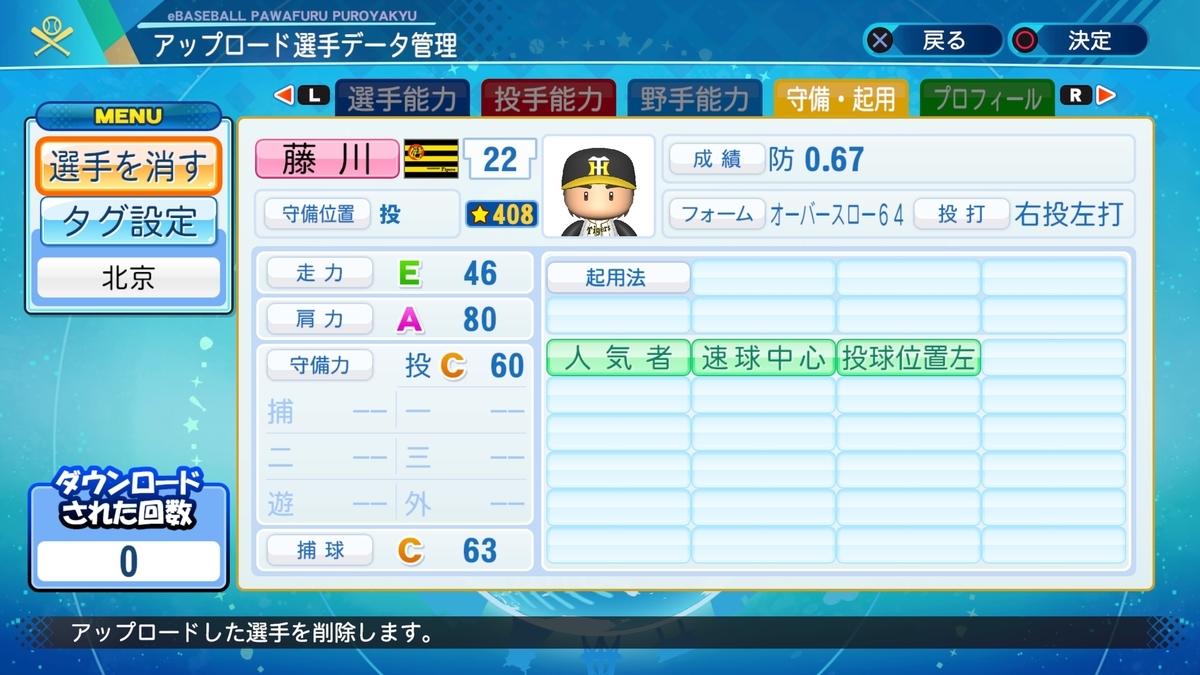 f:id:Harumaki_0924:20201016101427j:plain
