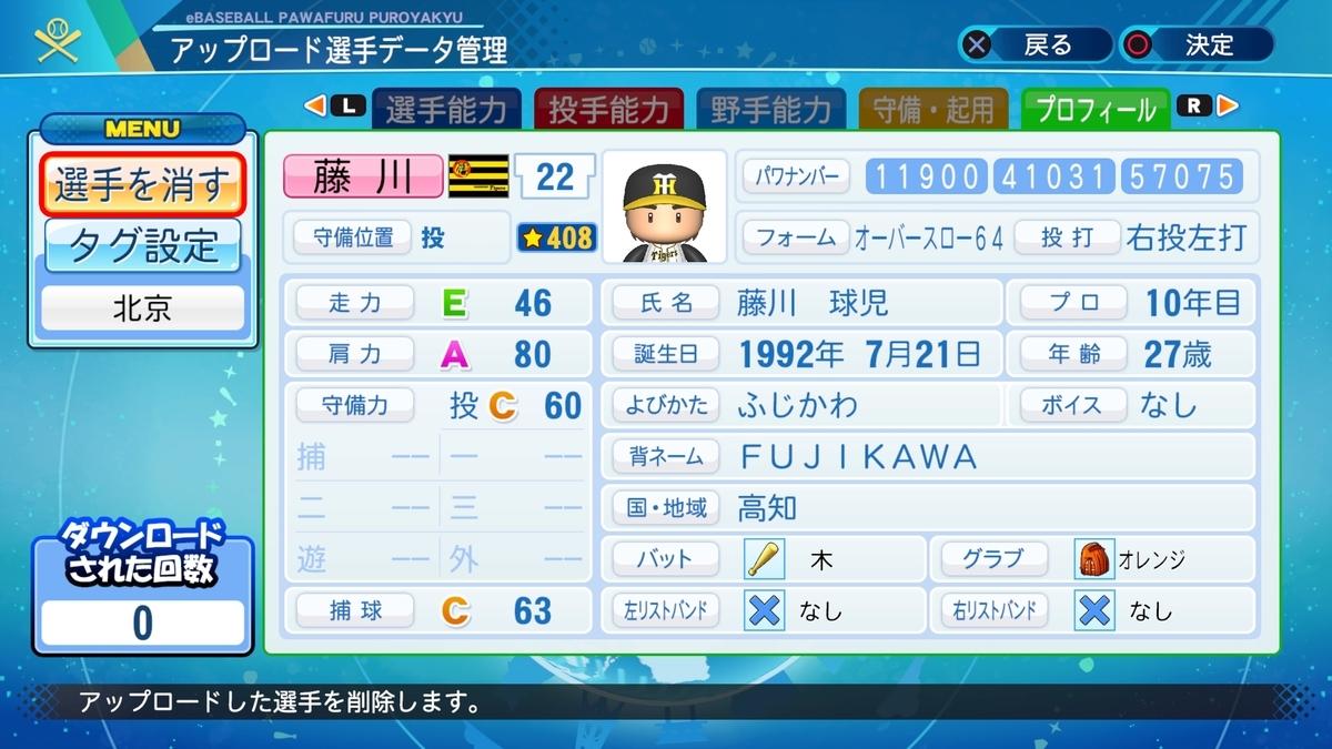 f:id:Harumaki_0924:20201016101431j:plain