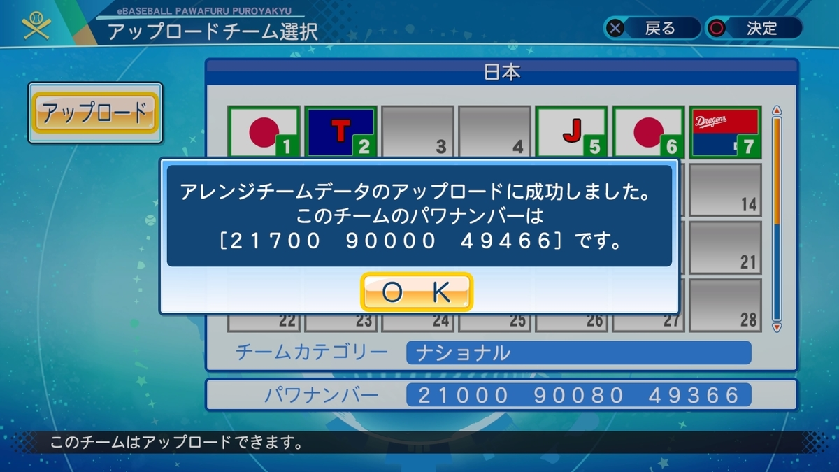 f:id:Harumaki_0924:20201016101619j:plain