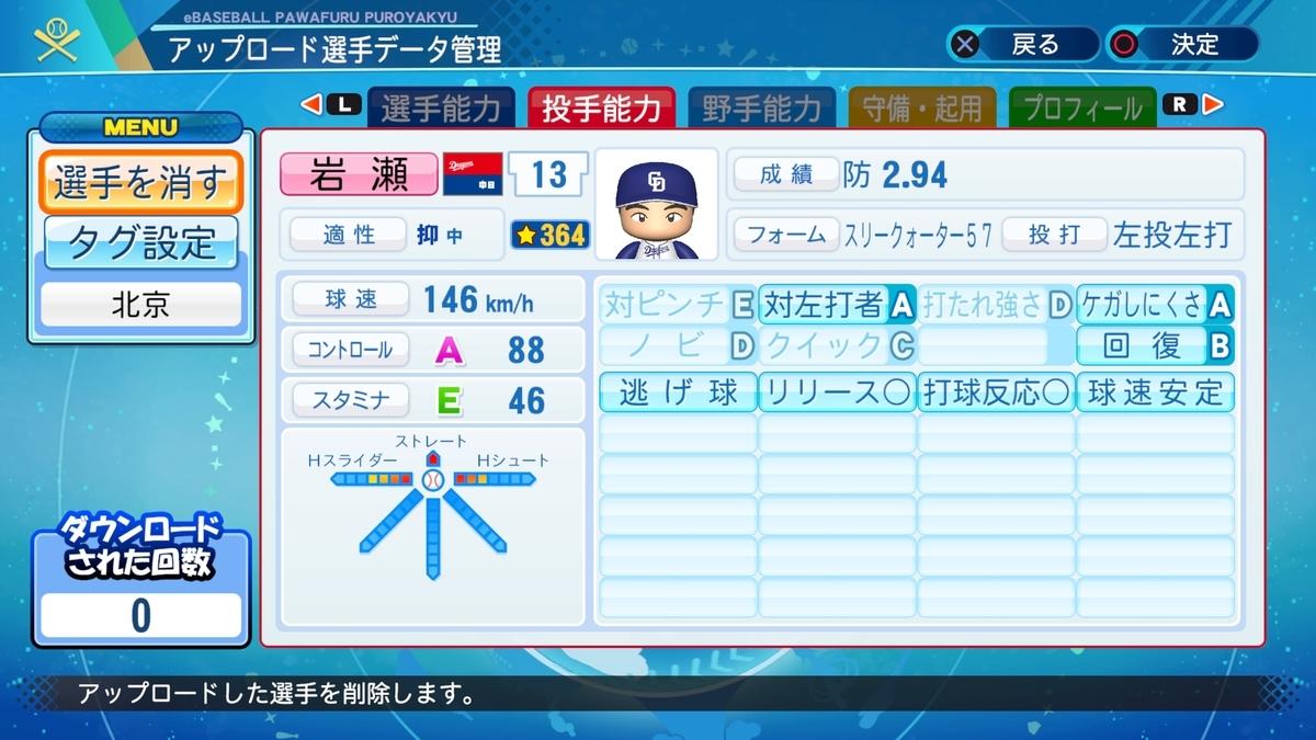 f:id:Harumaki_0924:20201016101804j:plain