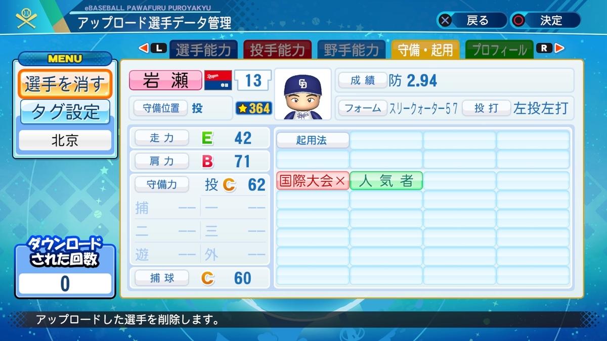 f:id:Harumaki_0924:20201016101807j:plain