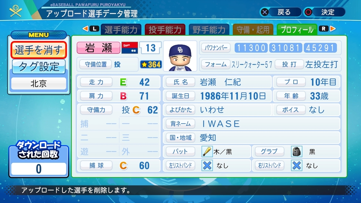 f:id:Harumaki_0924:20201016101811j:plain