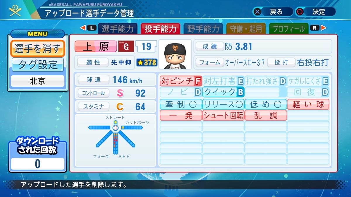 f:id:Harumaki_0924:20201016102352j:plain