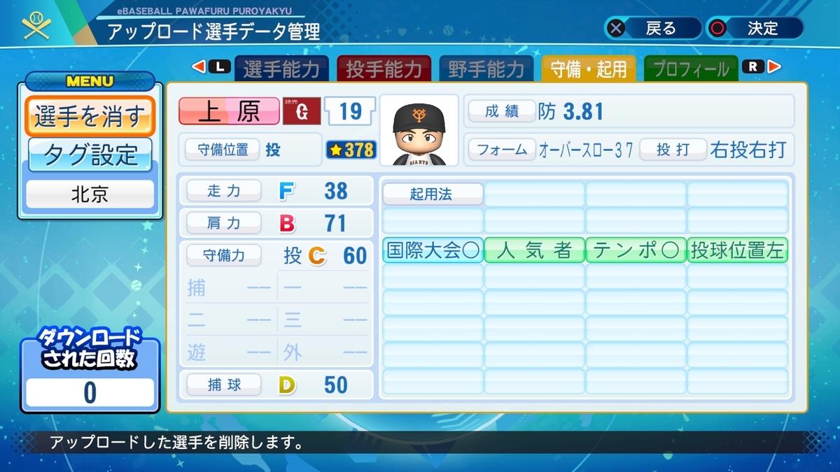 f:id:Harumaki_0924:20201016102354j:plain