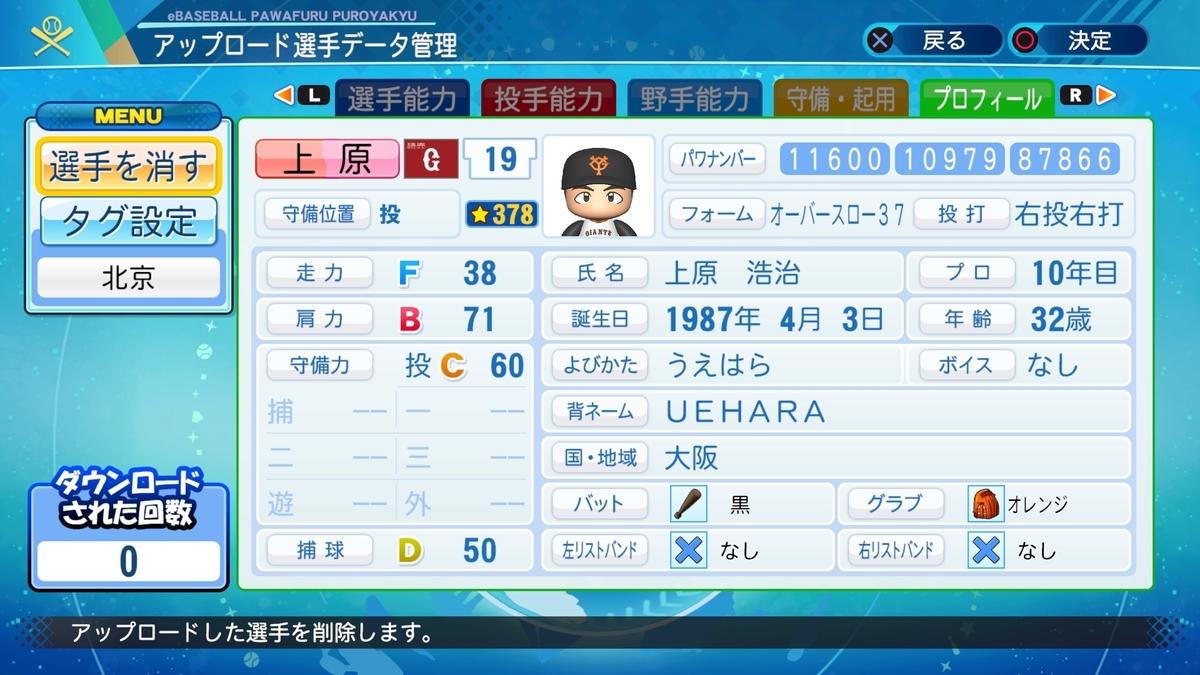 f:id:Harumaki_0924:20201016102357j:plain