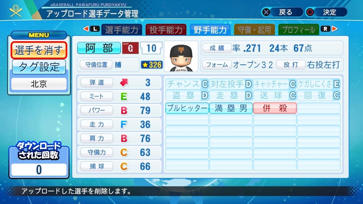 f:id:Harumaki_0924:20201016103223j:plain
