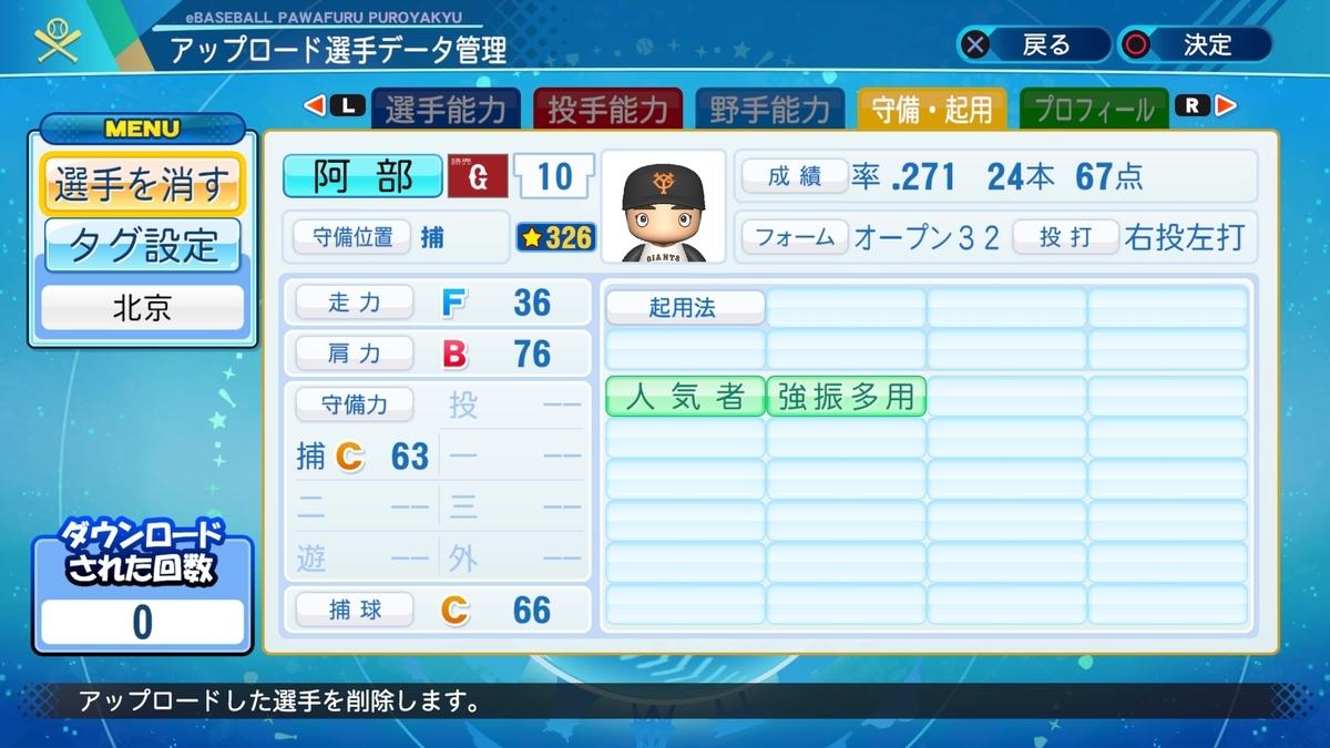f:id:Harumaki_0924:20201016103233j:plain