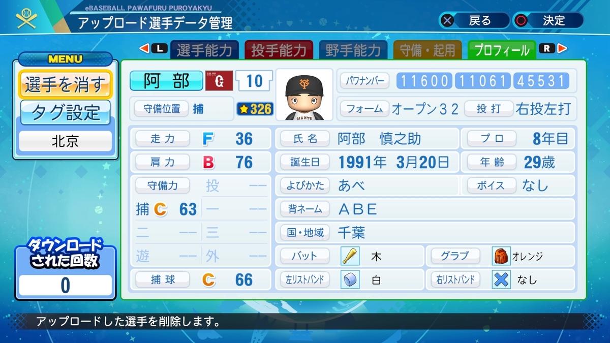 f:id:Harumaki_0924:20201016103238j:plain