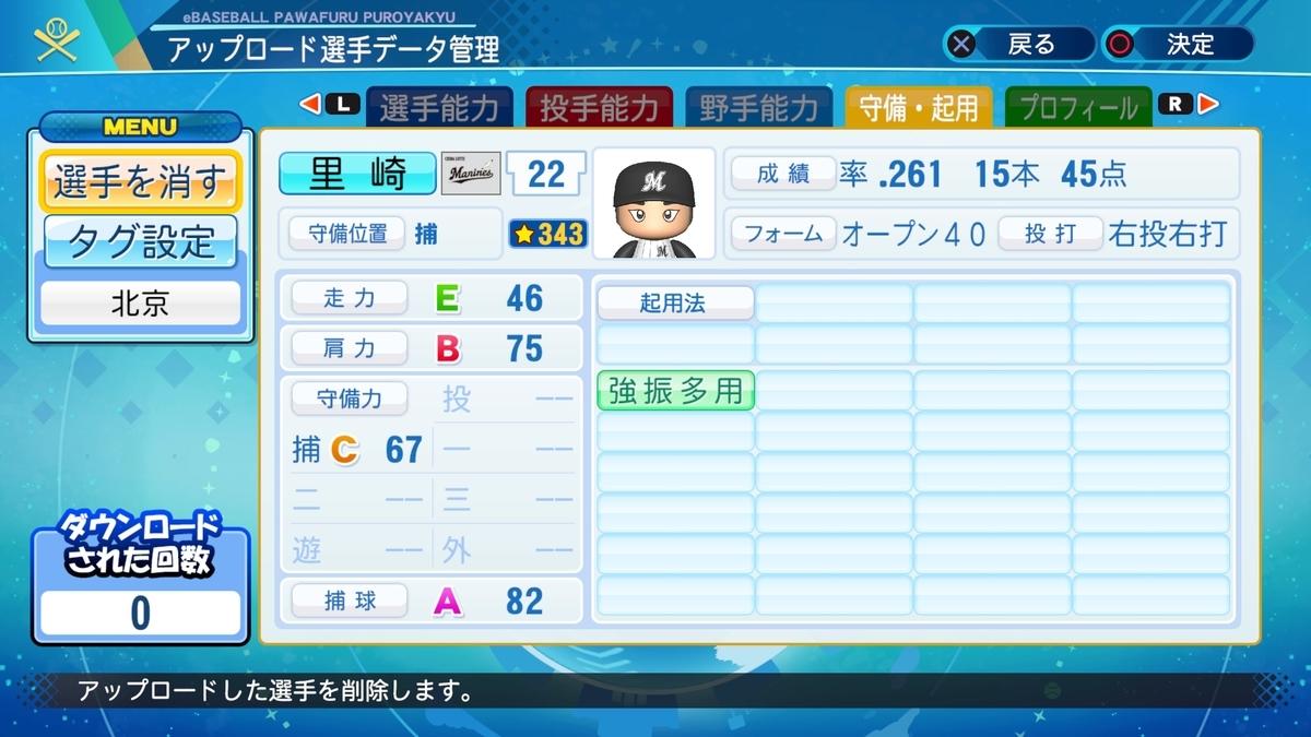 f:id:Harumaki_0924:20201016104039j:plain
