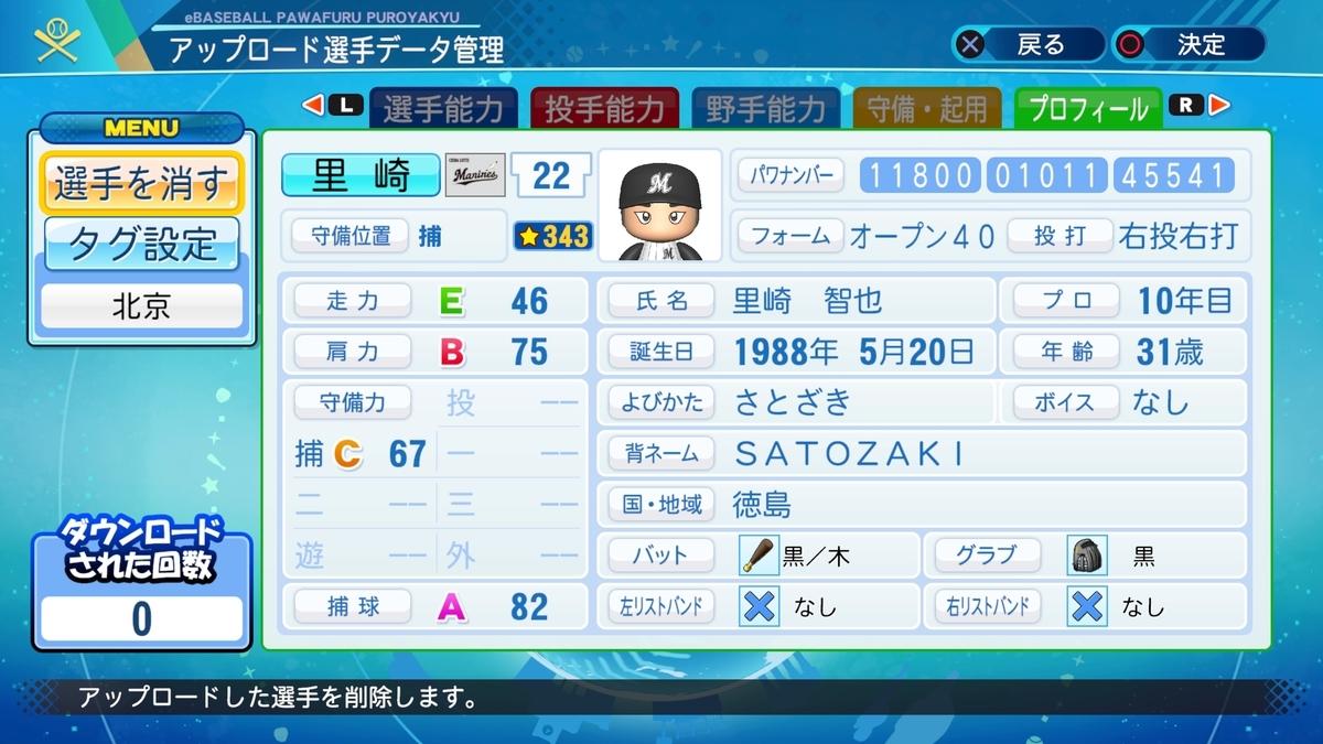 f:id:Harumaki_0924:20201016104043j:plain