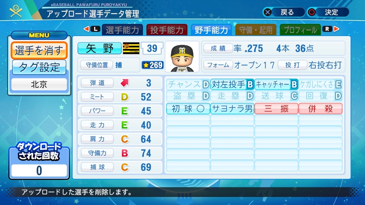 f:id:Harumaki_0924:20201016104441j:plain