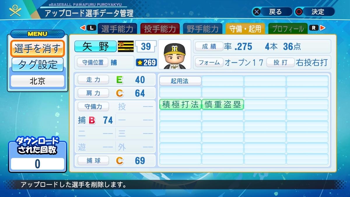 f:id:Harumaki_0924:20201016104446j:plain