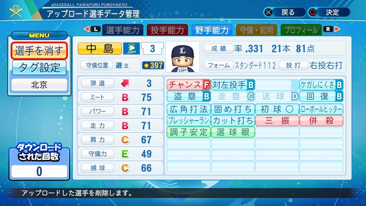 f:id:Harumaki_0924:20201016105241j:plain