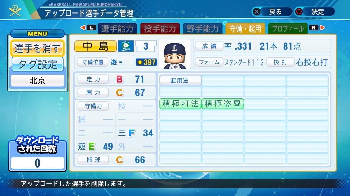 f:id:Harumaki_0924:20201016105247j:plain