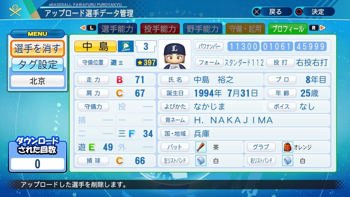 f:id:Harumaki_0924:20201016105252j:plain