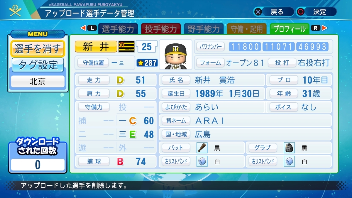 f:id:Harumaki_0924:20201016112050j:plain