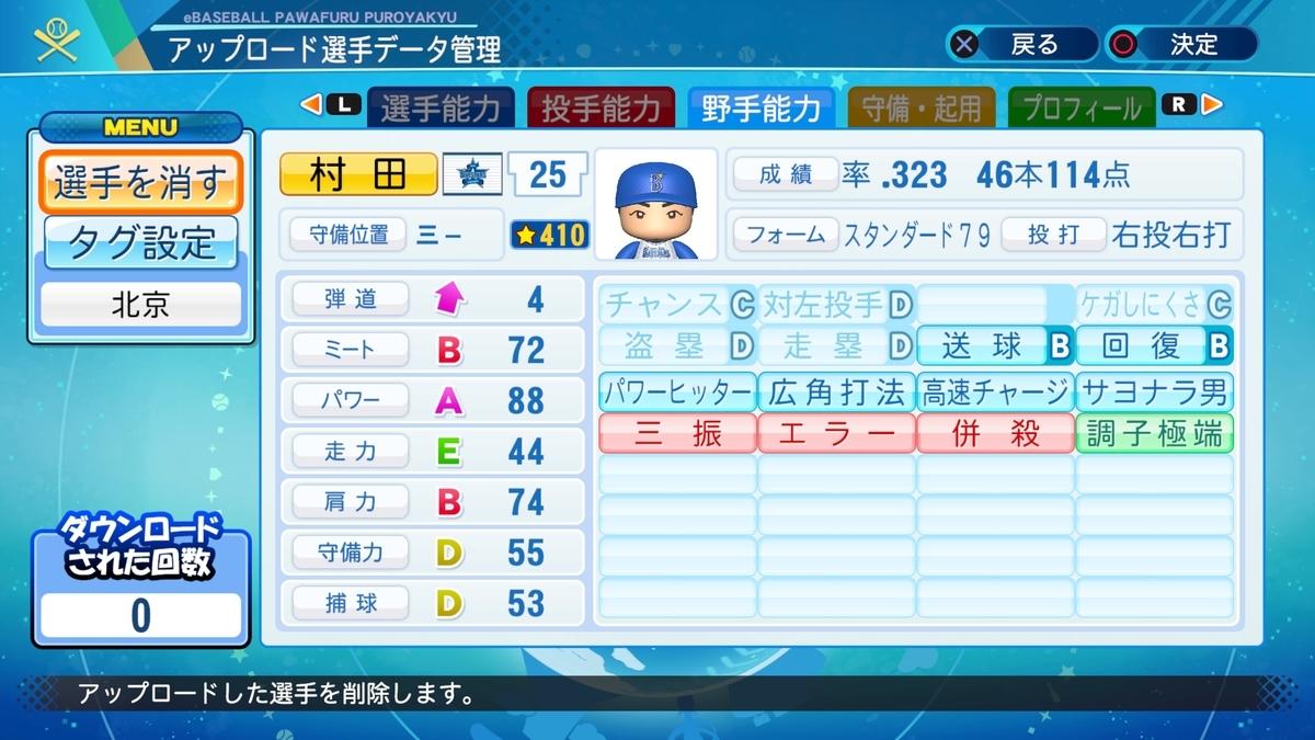 f:id:Harumaki_0924:20201016112533j:plain
