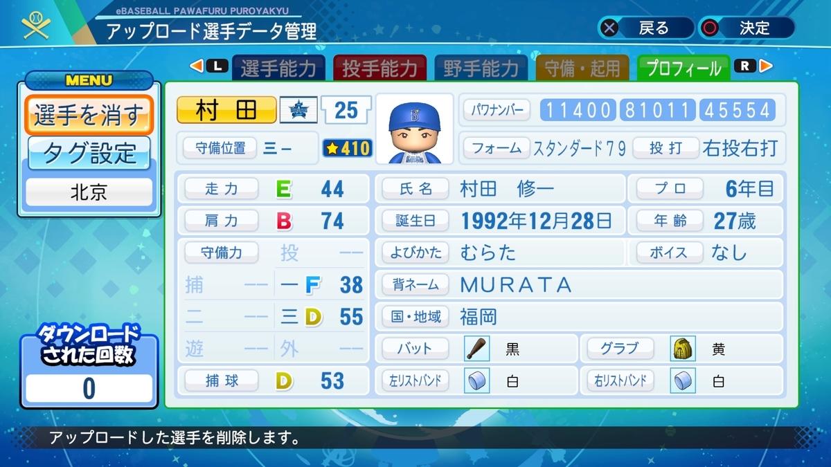 f:id:Harumaki_0924:20201016112540j:plain
