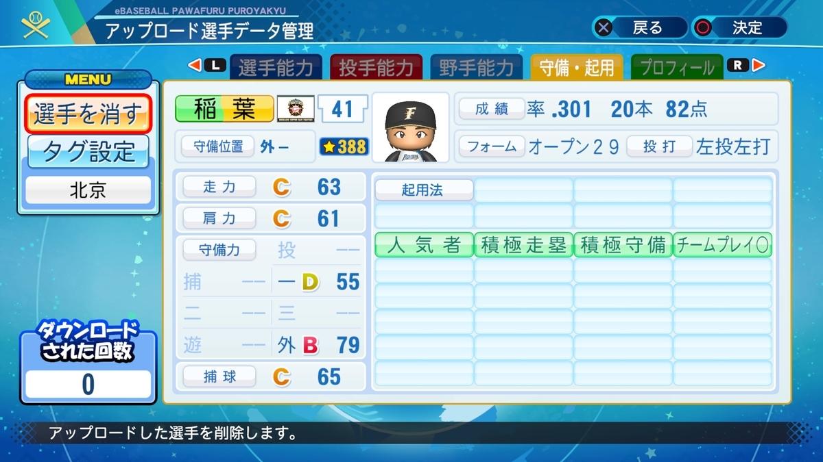 f:id:Harumaki_0924:20201016121728j:plain