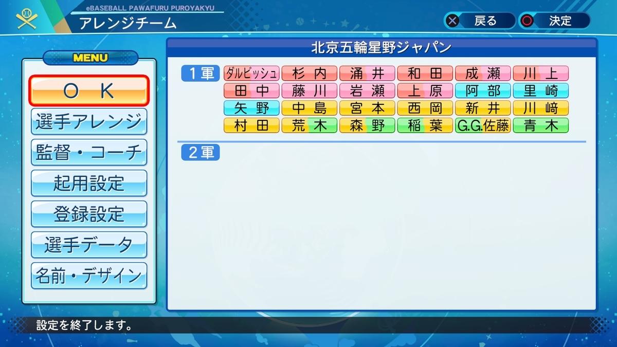 f:id:Harumaki_0924:20201018150543j:plain