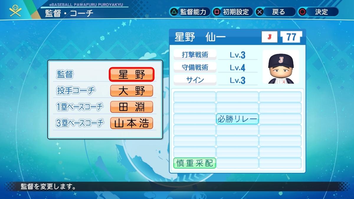f:id:Harumaki_0924:20201018150622j:plain