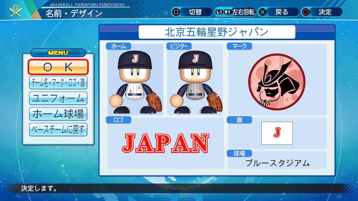 f:id:Harumaki_0924:20201018150718j:plain
