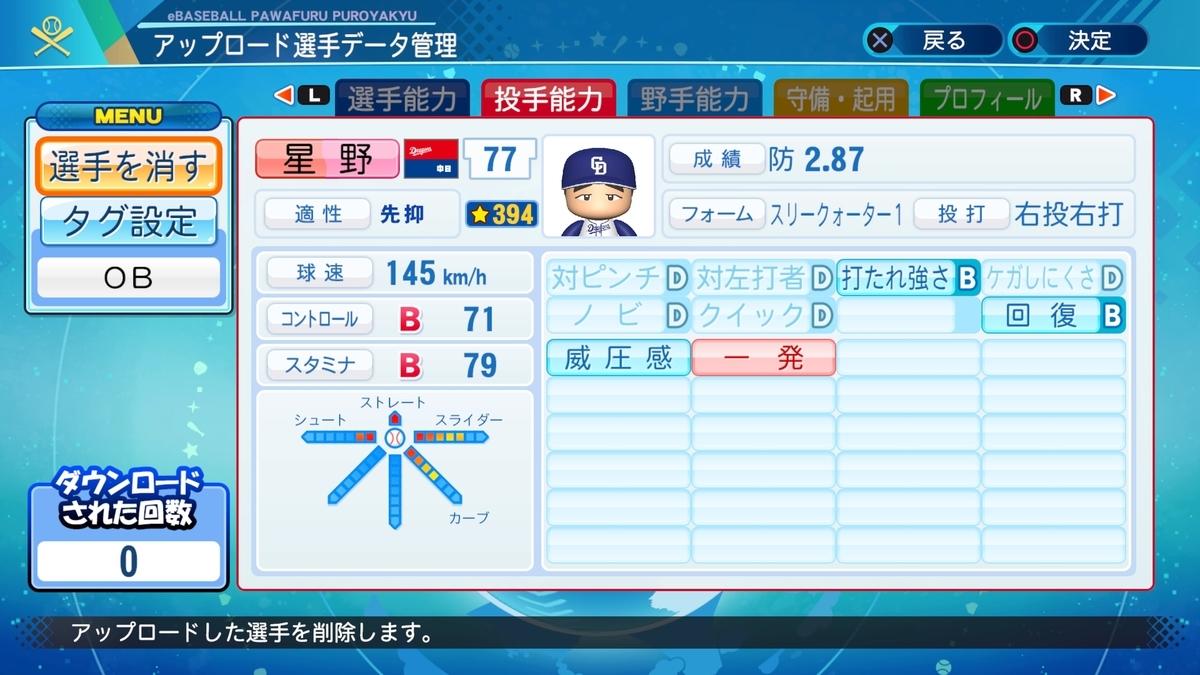 f:id:Harumaki_0924:20201020233117j:plain