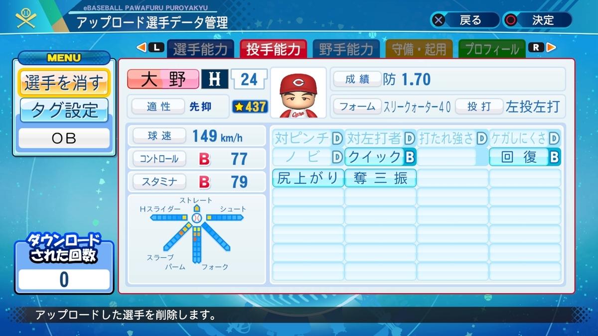 f:id:Harumaki_0924:20201020233605j:plain