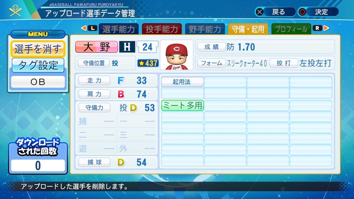 f:id:Harumaki_0924:20201020233608j:plain