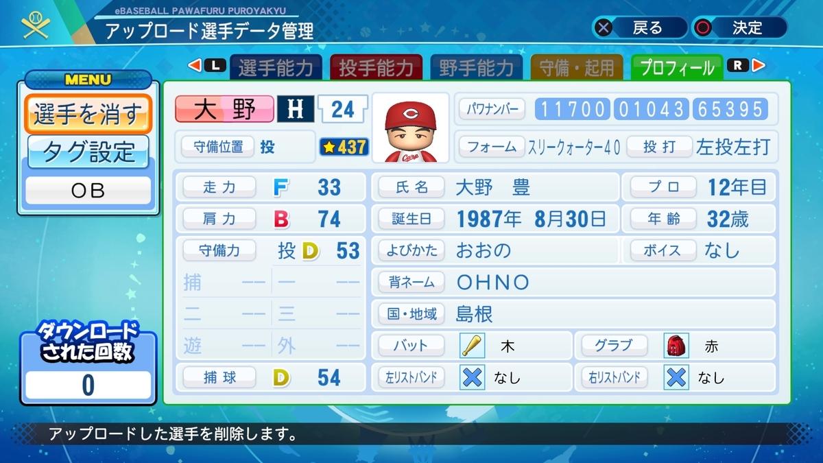 f:id:Harumaki_0924:20201020233611j:plain